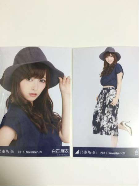 乃木坂 生写真 白石麻衣 スエード セミコンプ