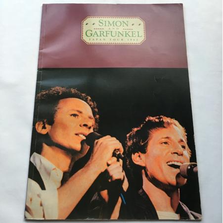 サイモン&ガーファンクル 日本公演ツアーパンフレット 1982年