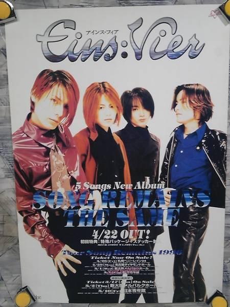 p2【ポスター/B-2】Eins:Vier-アインスフィア/'96-Song remains~