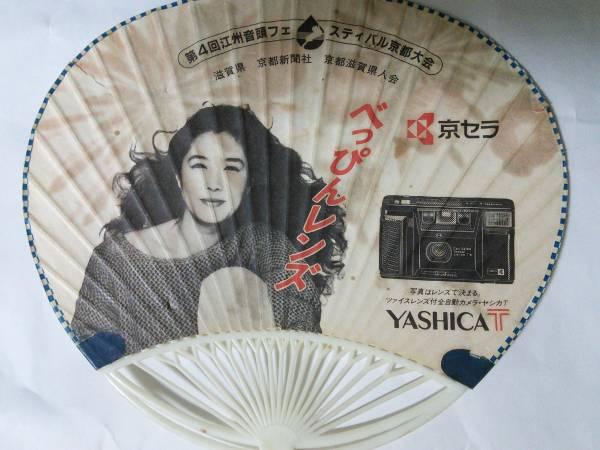 「大原麗子 うちわ」 京セラ・YASHICA _画像1