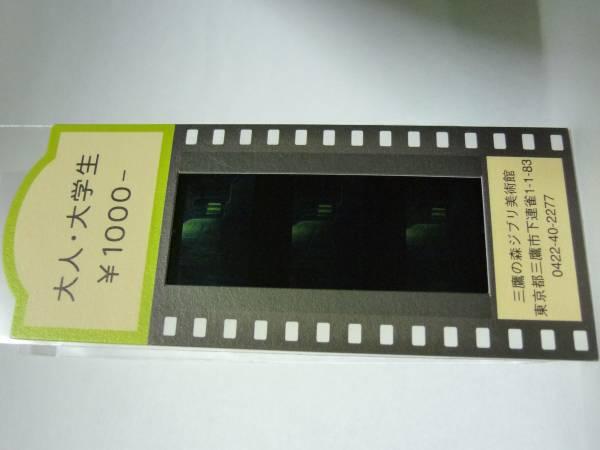 三鷹の森ジブリ美術館フィルム入場券チケット 天空の城ラピュタ_画像3