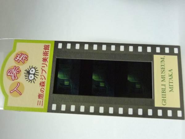 三鷹の森ジブリ美術館フィルム入場券チケット 天空の城ラピュタ_画像2