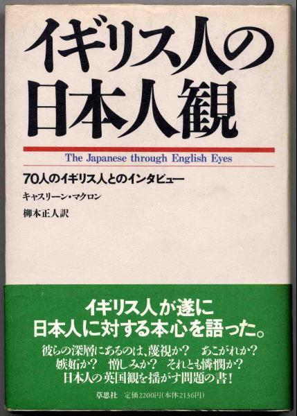 【7730】イギリスの日本人観 (キャスリー・マクロン)草思社_画像1