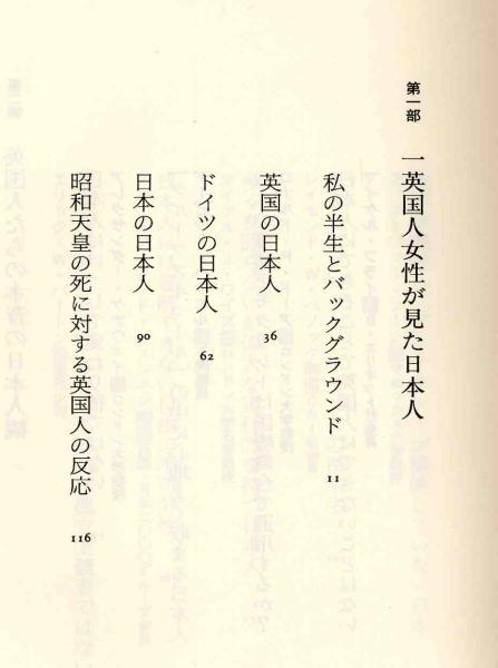 【7730】イギリスの日本人観 (キャスリー・マクロン)草思社_画像2