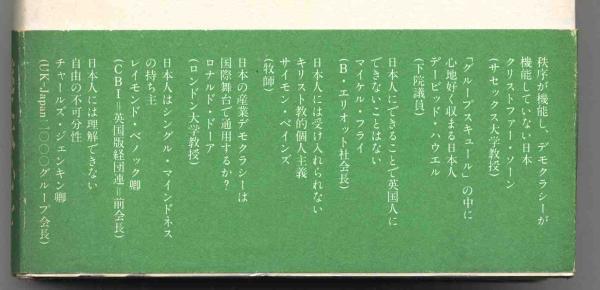 【7730】イギリスの日本人観 (キャスリー・マクロン)草思社_画像3