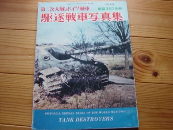 航空ファン別冊 第2次大戦のドイツ戦車 駆逐戦車写真集 1977_画像1