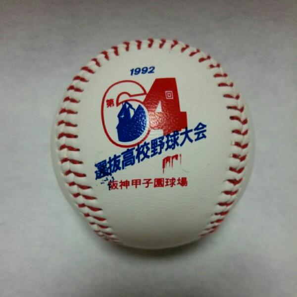 記念ボール☆1992*第64回*選抜高校野球大会*阪神甲子園球場