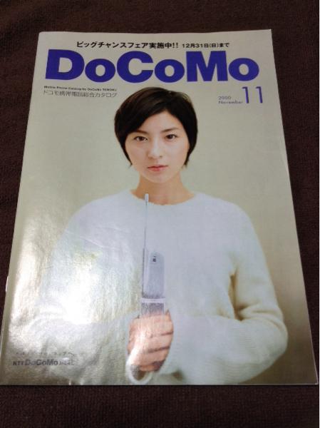広末涼子の表紙 ドコモ 2000年11月 カタログ docomo