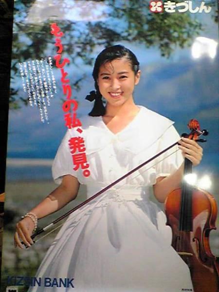 (=^ェ^=) 西村知美 ポスター きづしん 特大B1サイズ バイオリン ☆非売品☆1点限り☆