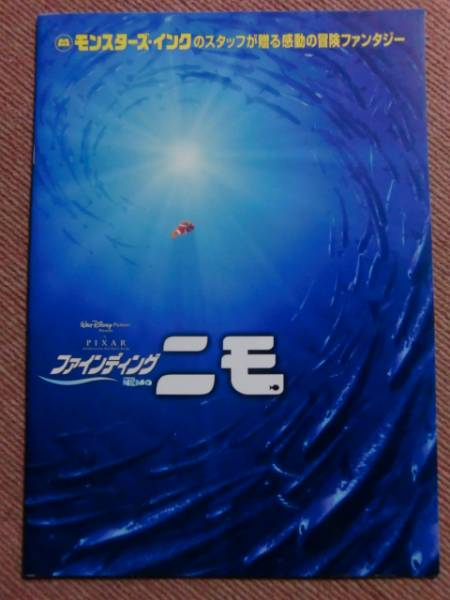全18ページ◆即決★大型◆映画 プレス《ファインディング・ニモ》◆非売品(パンフ/パンフレット)◆ディズニー/ドリー ディズニーグッズの画像