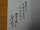 横浜高校監督渡辺元智直筆サイン本『もっと自分を好きになれ』