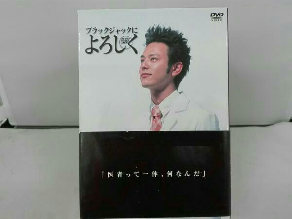 ブラックジャックによろしく DVD-BOX グッズの画像