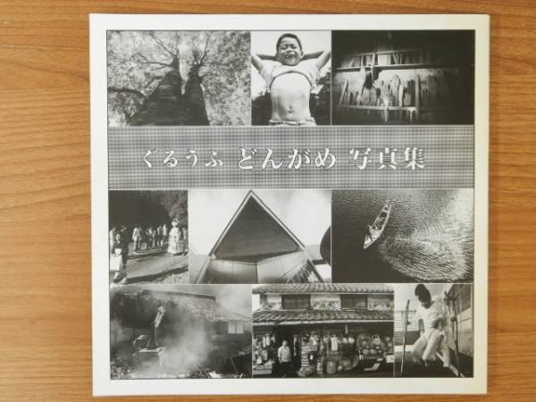 ぐるうぷ どんがめ 写真集 ( 岡山県倉敷市)_画像1
