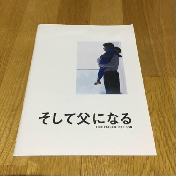◆そして父になる パンフ◆福山雅治◆ ライブグッズの画像