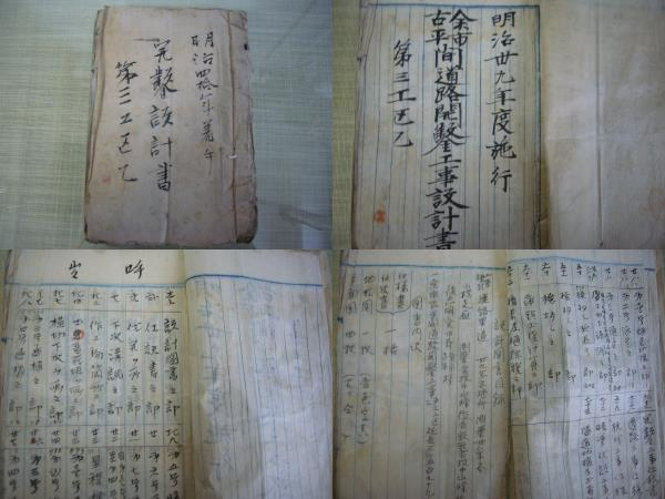 『余市~古平間:開鑿設計書』第3工区乙・明治四拾年・S24853
