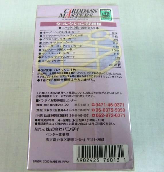 ◇モンコレナイト カードダスマスターズ初版トレーディングカー_画像3