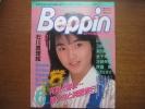 ベッピン47●1988.6 田中律子 五味岡たまき 浦西真理子 冴島奈緒