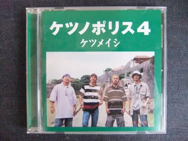 CDアルバム-3  ケツメイシ  ケツノポリス4  シール付き_画像1