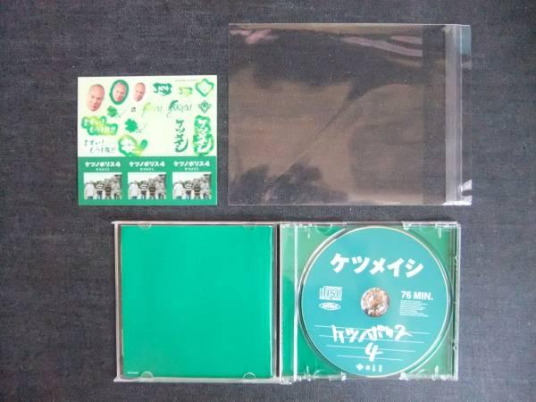 CDアルバム-3  ケツメイシ  ケツノポリス4  シール付き_画像3