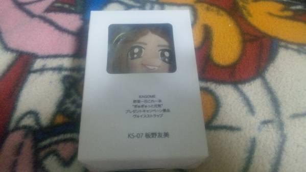 AKB48 KAGOME 野菜一日これ一本 ヴォイスストラップ 板野友美 ライブ・総選挙グッズの画像