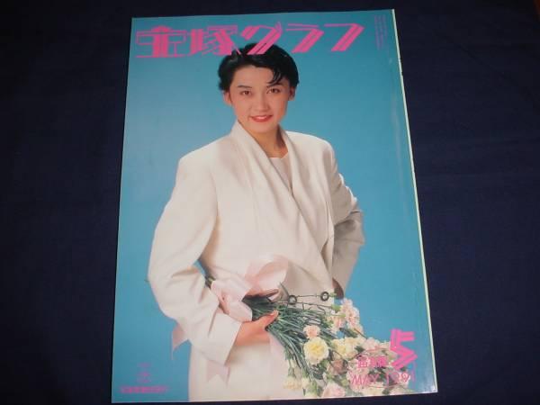 ■宝塚歌劇 宝塚グラフ1991年5月通巻528号 表紙:一路真輝