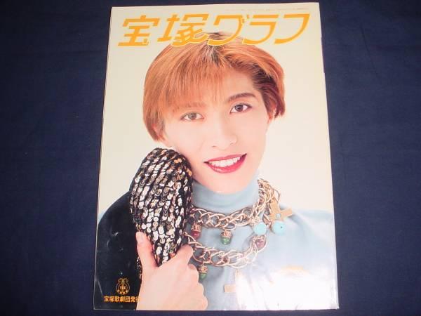 ■宝塚歌劇 宝塚グラフ1993年5月通巻552号 表紙:安寿ミラ