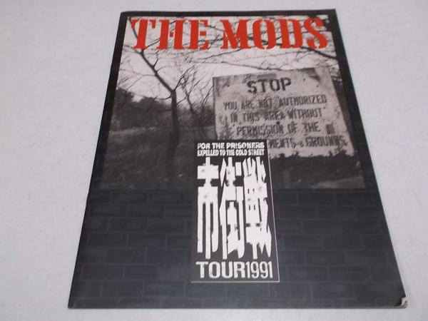 ▲ モッズ THE MODS 1991ツアーパンフ 【 市街戦 】美品♪