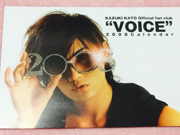 ☆加藤和樹☆ ファンクラブ VOICE限定 2008年カレンダー