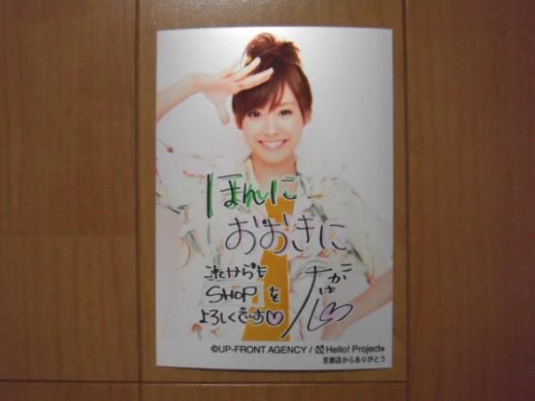 2008/5/25【高橋愛】ハロショ「京都店からありがとう」