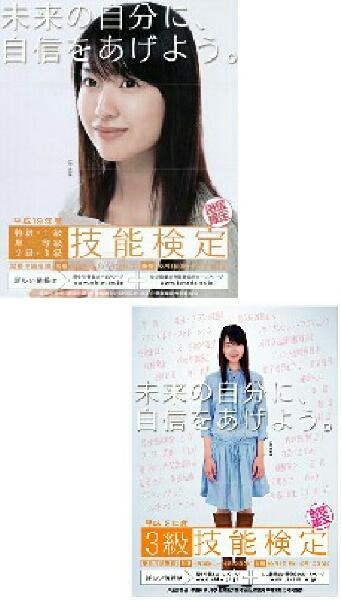 戸田恵梨香 技能検定試験ポスター2種セット グッズの画像
