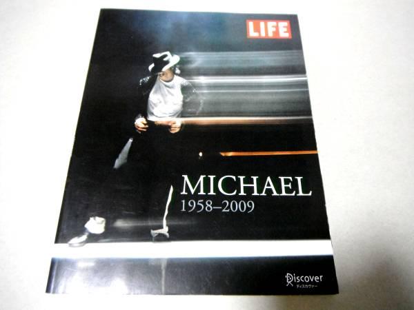マイケル・ジャクソン「LIFE MICHAEL 1958-2009」