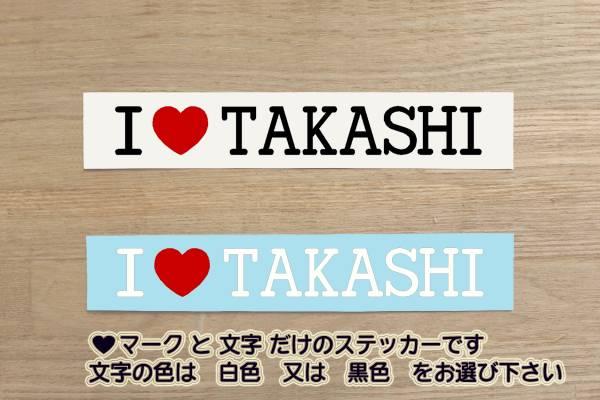 I LOVE TAKASHI ステッカー タカシ_たかし_ 宇都宮隆_ZEALネーム