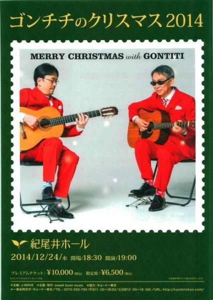 チラシ ゴンチチのクリスマス2014