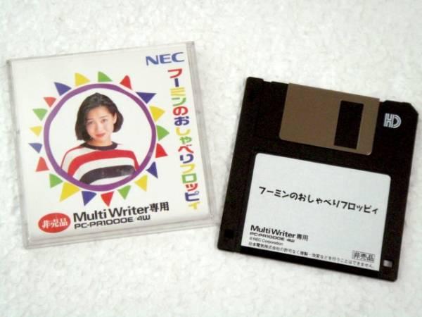 細川ふみえ NEC音声ガイダンスフロッピー ジャンク