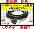 ケルヒャー 高圧ホース クイック 延長タイプ 20m K5.80