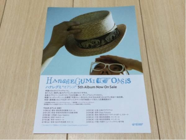 ハナレグミ CD 発売 告知 チラシ オアシス oasis 5th アルバム