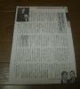 選挙制度改革から逃げ続ける参院自民党 週刊新潮切抜き