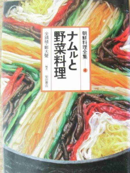 ♪ 朝鮮料理全集 4 ナムルと野菜料理 柴田書店 ♪_画像1