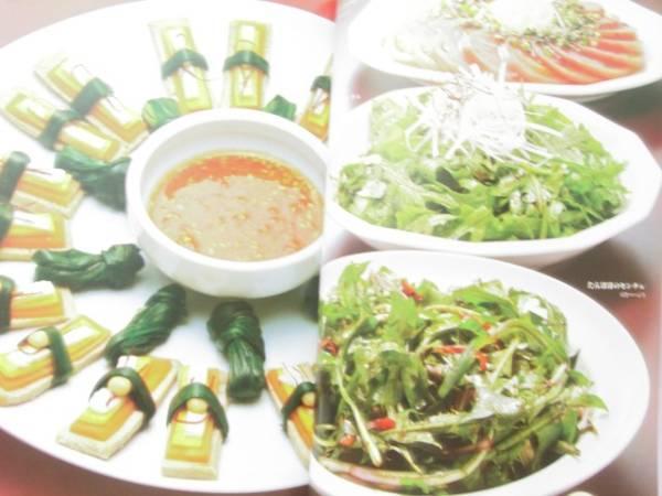 ♪ 朝鮮料理全集 4 ナムルと野菜料理 柴田書店 ♪_画像3