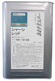 シャーシレッド 即乾(無鉛)「ネオクリスバー NK-913B 16㎏」代引き不可_画像1