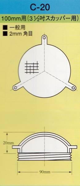 イケダ式スカッパー キャップ「C-20」_画像1