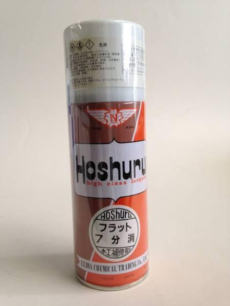 木工補修剤「ホシュールスプレー フラット7分消 300ml」_画像1