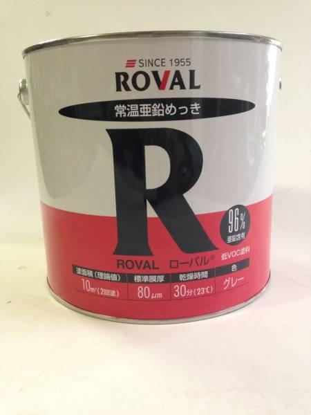 塗る常温亜鉛メッキ「ローバル 5㎏」ローバル株式会社_画像1