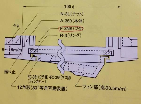 イケダ式スカッパー 3.5インチ A-351・352用 閉じフタ「FC-350」_画像3