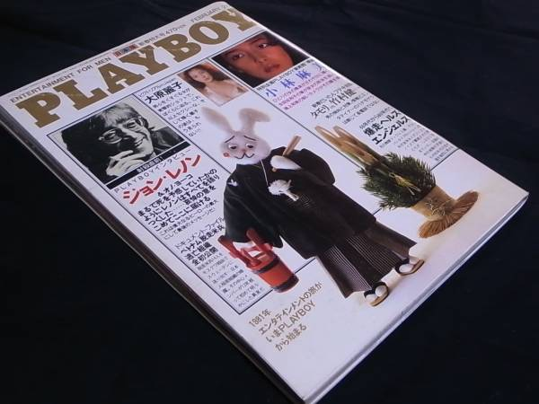 PLAYBOY 日本版 68号 69号 昭和56年 ジョンレノンインタビュー