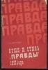 『プラウダ』の言葉と文体,1907年(ロシア語)