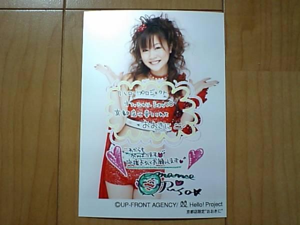 2008/4/8【新垣里沙】ハロショ京都店限定生写真「おおきに」