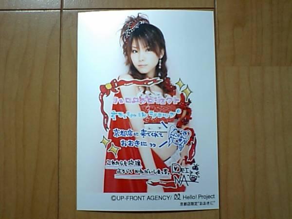 2008/4/8【田中れいな】ハロショ京都店限定生写真「おおきに」