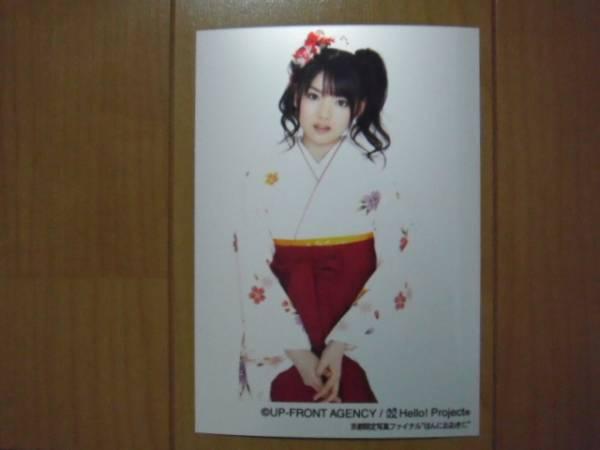 2008/5/13【道重さゆみ】ハロショ京都店限定「ほんにおおきに」