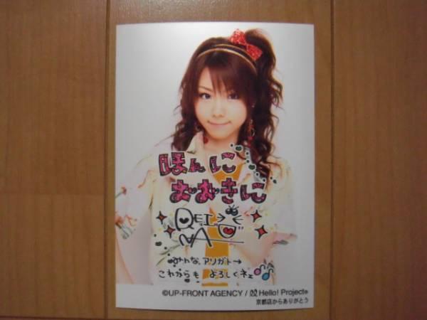 2008/5/25【田中れいな】ハロショ「京都店からありがとう」